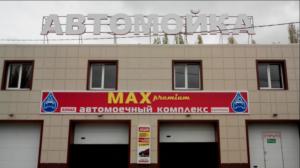 MAX premium Автомоечный комплекс в Воронеже