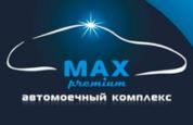 MAX premium Автомоечный комплекс