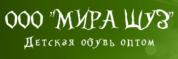 Мира Шуз, ООО Оптовая фирма