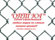 ОптЮг Торговая компания