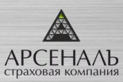 Страховая компания АРСЕНАЛЪ