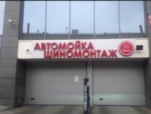 BarkliParkCarWash Автоцентр в Санкт-Петербурге
