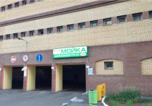 Nova Сеть автомоек в Санкт-Петербурге