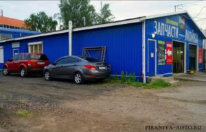 Пиранья Автомойка в Санкт-Петербурге
