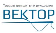 Вектор, ООО Оптовая компания, г. Санкт-Петербург