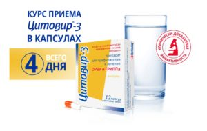 Цитовир 3 отзывы в капсулах