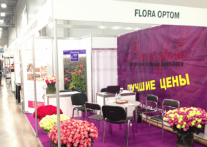 Flora-optom, Оптовая цветочная база